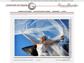 Свадебный фотограф Георгий Осташов, свадебное фото, Петербург