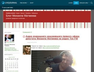 Блог Михаила Матвеева (blog-matveev.livejournal.com)