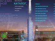Компания ПРОсвет («PROсвет») - интернет-магазин светодиодного оборудования и электротехнических материалов в г. Краснодаре