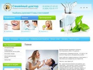Лечение и протезирование зубов - Стоматология Семейный доктор г. Уссурийск