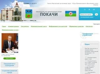 Официальный сайт Покачей