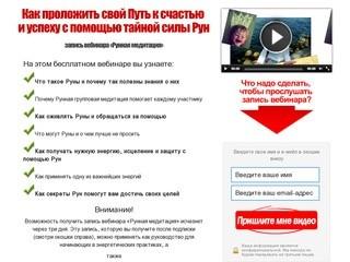 Я участвую в Рунной медитации (8 августа 2013 года в 21:00 по Москве).