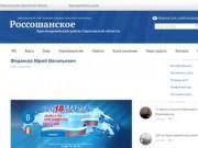 Россошанское Красноармейский район Саратовской области