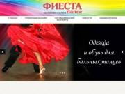 Интернет-магазин танцевальной одежды и обуви, тканей и фурнитуры (Россия, Воронежская область, Воронеж)