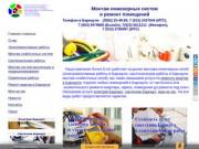 Электрик в Барнауле. Электромонтажные работы. Ремонт и отделка помещений (Россия, Алтай, Барнаул)