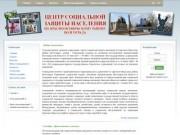 """Официальный сайт государственного казенного учреждения """"Центр социальной защиты населения по"""