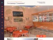 Гостиница Славянка г.Богучар