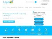 Бюро переводов (Украина, Киевская область, Киев)