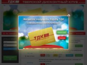 Единая Дисконтная Система - Тверской Дисконтный Клуб