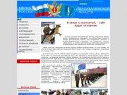 УФСИН России по Сахалинской области - Главная (Гость)