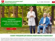 Пансионаты недорого: все включено. Подробнее на nursing-home.ru (Россия, Нижегородская область, Нижний Новгород)