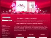 """Интернет-магазин """"АрхДеко.рф""""(ArhDeco.ru) в Северодвинске"""