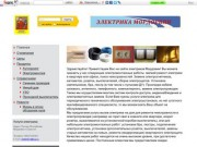 ЭЛЕКТРИКА МОРДОВИИ (Республика Мордовии, г. Саранск, телефон: 89297460627)