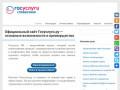 Информационный сайт-инструкция для портала Госуслуги (Россия, Ленинградская область, Санкт-Петербург)