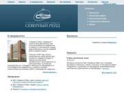 """ОАО """"Северный Рейд"""" (обновлённая версия сайта) - высокооплачиваемая работа в Северодвинске"""