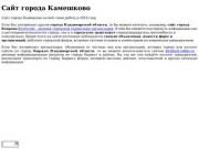 Сайт города Камешково