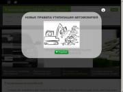 "Утилизатор авто ООО ""МиГ"" г.Брянск   Утилизация автомобилей"