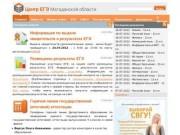 ЕГЭ 49 - Центр ЕГЭ Магаданской области