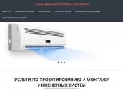 Инженерные системы Каспийск - Монтаж и проектирование Инженерных систем в городе Каспийске