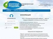Департамент закупок Пятигорский молочный комбинат