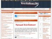 БлогБайкал.РФ