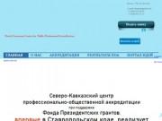 Профессионально-общественная аккредитация Ставрополь