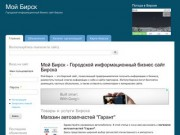 Мой Бирск   Городской информационный бизнес сайт Бирска