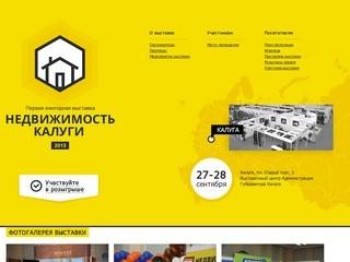 Недвижимость Калуги 2013 выставка-ярмарка