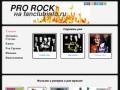 На сайте рассказывается о истории зарождения рок музыки и её ярких личностях, о исторических событиях в рок индустрии. На сайте так же есть коллекция книг и фильмов о рок культуре и рокерах, видеоклипы и песни легендарных групп и исполнителей рок музыки. (Россия, Кемеровская область, Юрга)