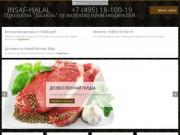 Продукты Халяль с доставкой. Мясо, Колбасы, Полуфабрикаты. - Продукты Халяль с доставкой.