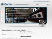 IPwave - комплексные системы видеонаблюдения и мониторинга для дома и бизнеса (г. Москва, Варшавское ш., 118)