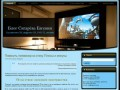 Блог Сигарёва Евгения - спутниковое ТВ, цифровое ТВ, DVB-T2, антенны (Бизнес-блог эксперта по телевидению, антеннам, спутниковое ТВ в Хабаровске, цифровое ТВ, приставки к телевизору DVB-T2, обзоры, отзывы, рекомендации, услуги)