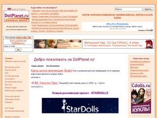 DollPlanet.ru -