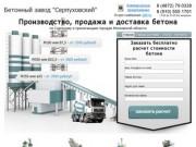 Бетонный завод Серпуховский - Бетон с доставкой в Серпухов, Пущино