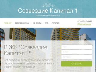 Жилой комплекс Созвездие Капитал 1 в Москве, продажа и аренда квартир