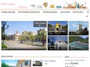 Абхазия Страна Души - информационно-туристический портал Little Abhazia