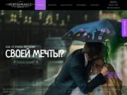 Организация свадеб - Performance Group - Свадебное агентство г.Клин