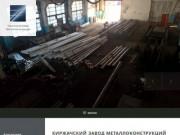 Киржачский Завод  Металлоконструкций