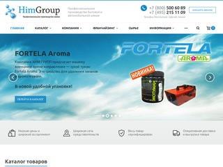 Компания ХИМ ГРУПП - Производство автомобильной и бытовой химии Fortela в Москве