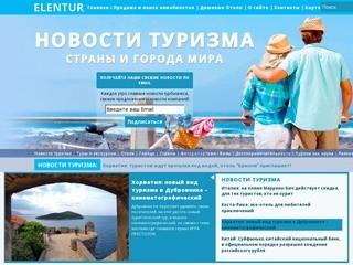 Elentur.com.ua