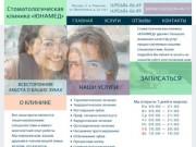 ЮНАМЕД   Стоматологическая клиника