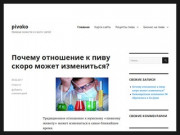 Пивные новости со всего света (Россия, Липецкая область, Липецк)