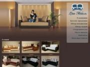 Каталог мебели. Прозводство и продажа мягкой мебели. Орск