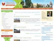Официальный сайт Дорохово