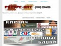 Ресурс-Опт | Строительные материалы в Брянске