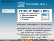 Ремонт пластиковых окон и дверей Ставрополь