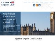 English Club LEADER | Английский в Балашихе