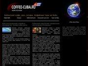 Кубинский кофе, ром, сигары. Кофейные туры на Кубу.