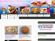 Простые кулинарные рецепты (Prigotovim-edu.ru)