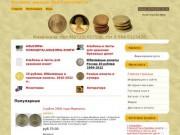 Интернет-магазин Dag-numizmat.ru (Дагестан, г. Махачкалa, тел 8(8722) 627536)